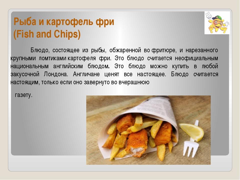 Рыба и картофель фри (Fish and Chips) Блюдо, состоящее из рыбы, обжаренной в...