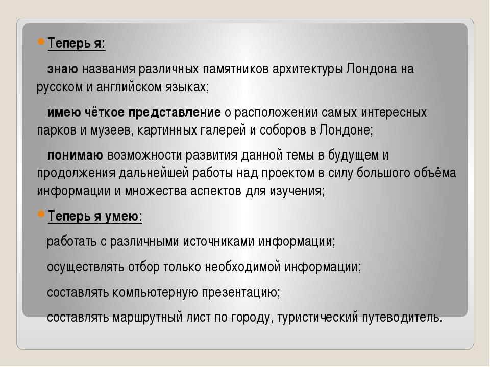 Теперь я: знаю названия различных памятников архитектуры Лондона на русском и...