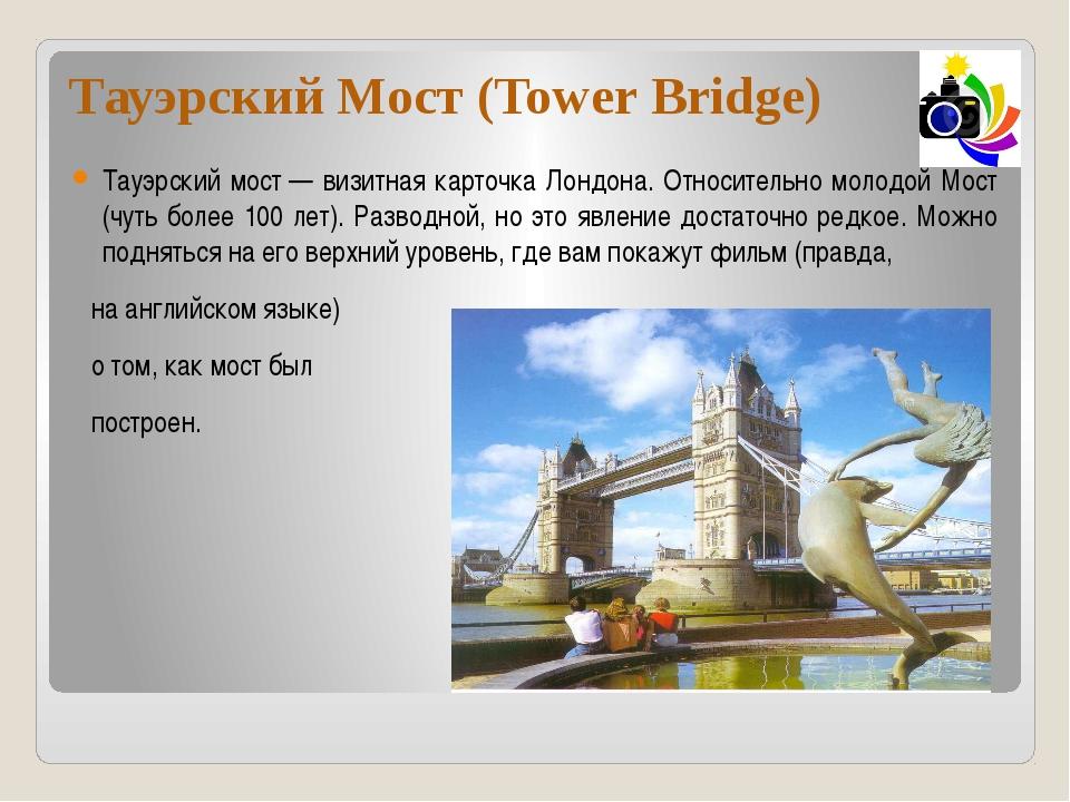 Тауэрский Мост (Tower Bridge) Тауэрский мост— визитная карточка Лондона. Отн...