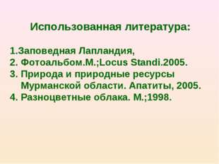 Использованная литература: Заповедная Лапландия, 2. Фотоальбом.М.;Locus Stand