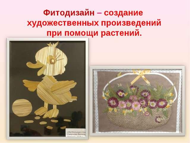 Фитодизайн – создание художественных произведений при помощи растений.