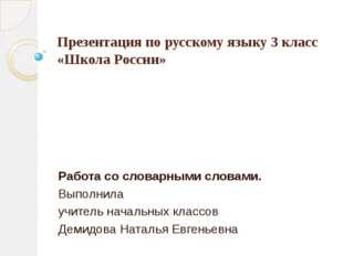 Презентация по русскому языку 3 класс «Школа России» Работа со словарными сло