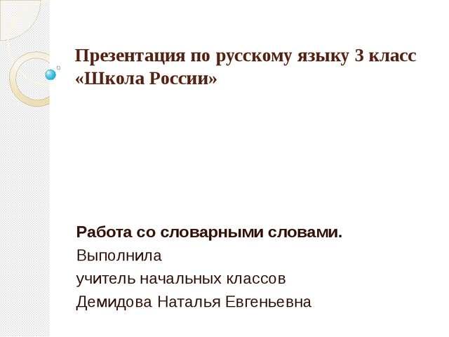 Презентация по русскому языку 3 класс «Школа России» Работа со словарными сло...