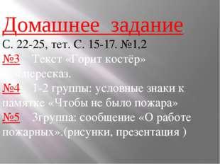 Домашнее задание. С. 22-25, тет. С. 15-17. №1,2 №3 Текст «Горит костёр» 4уч.п