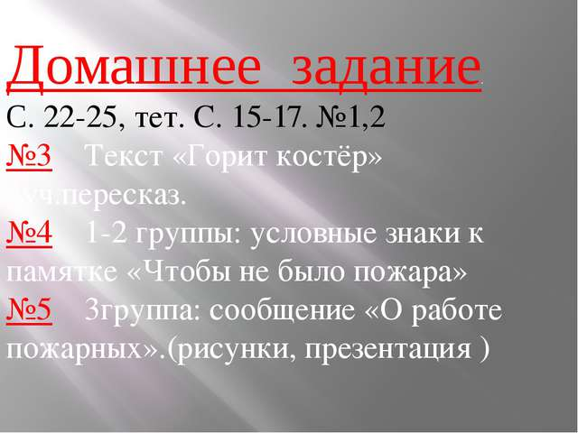 Домашнее задание. С. 22-25, тет. С. 15-17. №1,2 №3 Текст «Горит костёр» 4уч.п...