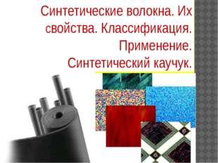 Синтетические волокна. Их свойства. Классификация. Применение. Синтетический