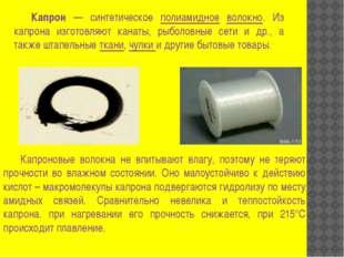Капрон — синтетическое полиамидное волокно. Из капрона изготовляют канаты, ры