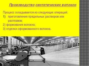 Производство синтетических волокон Процесс складывается из следующих операций