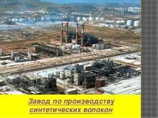 Завод по производству синтетических волокон