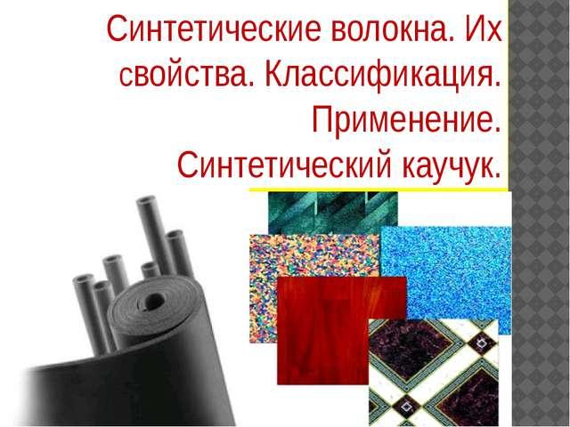 Синтетические волокна. Их свойства. Классификация. Применение. Синтетический...