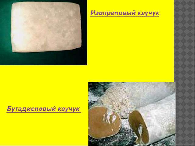 Изопреновый каучук Бутадиеновый каучук
