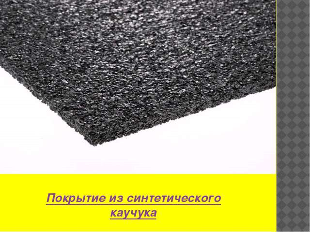 Покрытие из синтетического каучука