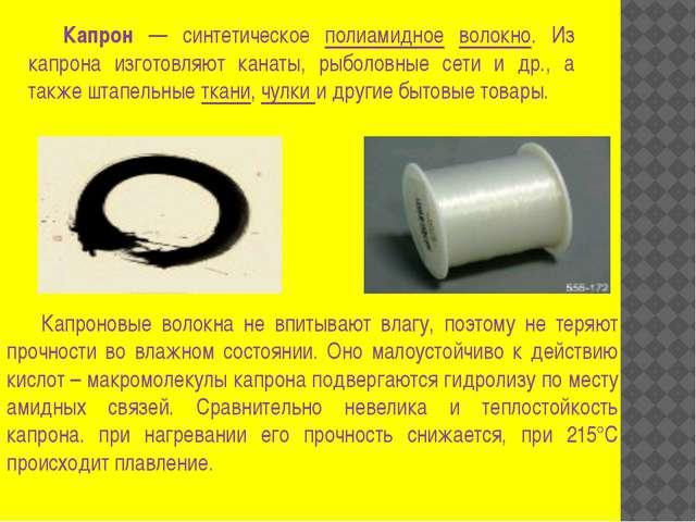 Капрон — синтетическое полиамидное волокно. Из капрона изготовляют канаты, ры...