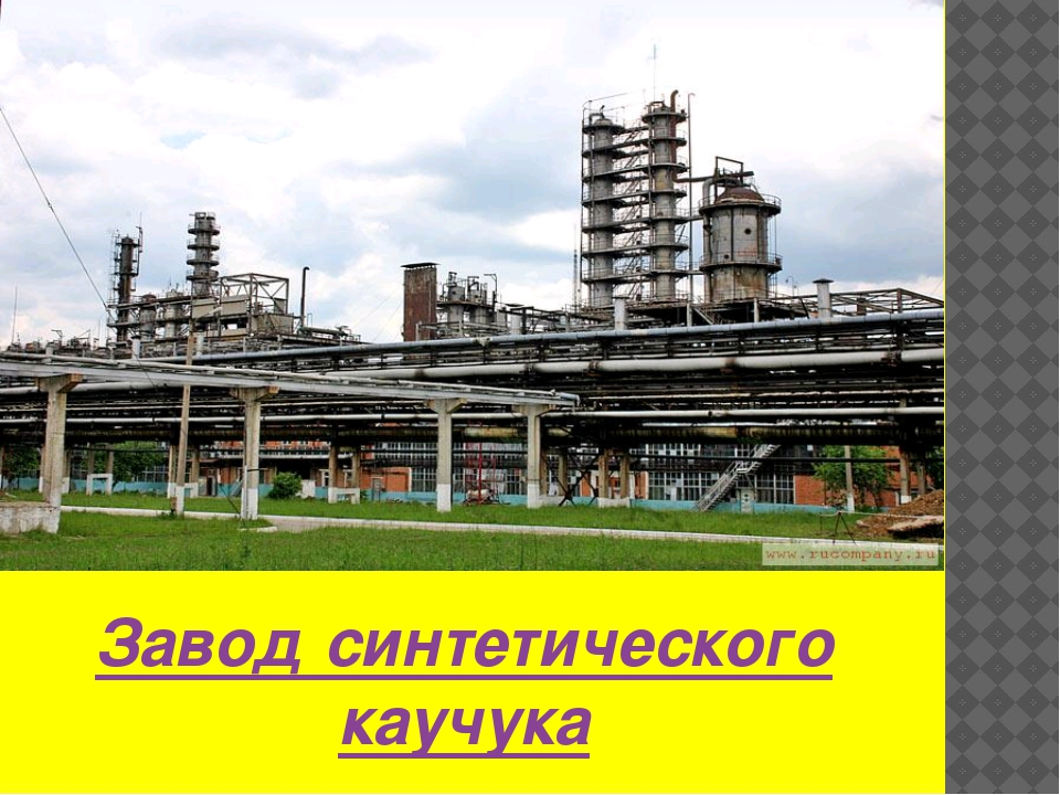 Завод синтетического каучука