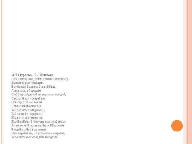 «Сөз туралы» Ә. Тәжібаев Сөз қандай бай, білем соның қаншасын, Жатып тұрып с...