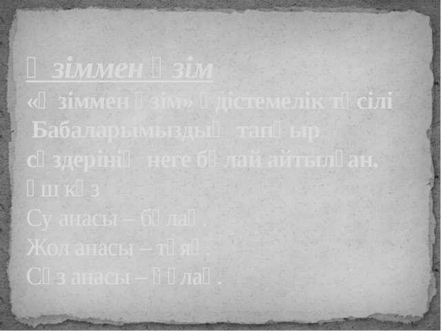 Өзіммен өзім «Өзіммен өзім» әдістемелік тәсілі Бабаларымыздың тапқыр сөздерін...
