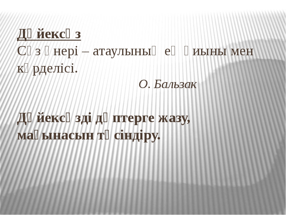 Дәйексөз Сөз өнері – атаулының ең қиыны мен күрделісі. О. Бальзак Дәйексөзді...