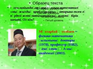 Әлем мойындаған қазақ ғалым математигі «мыңжылдық проблемалары» қатарына енг