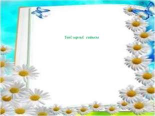 Тапқырлық сайысы