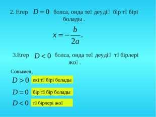 2. Егер болса, онда теңдеудің бір түбірі болады . 3.Егер болса, онда теңдеуді