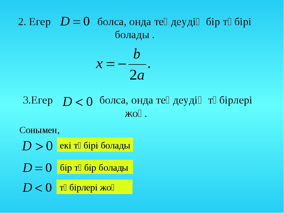 2. Егер болса, онда теңдеудің бір түбірі болады . 3.Егер болса, онда теңдеуді...