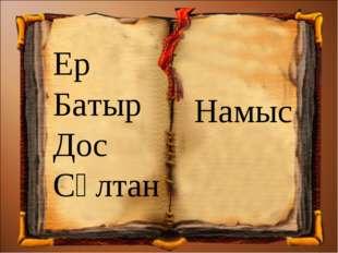 Ер Батыр Дос Сұлтан Намыс