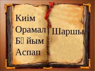 Киім Орамал Бұйым Аспап Шаршы