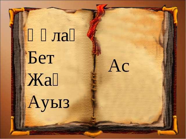 Құлақ Бет Жақ Ауыз Ас