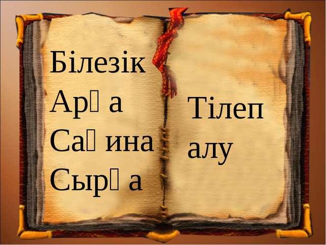 Білезік Арқа Сақина Сырға Тілеп алу