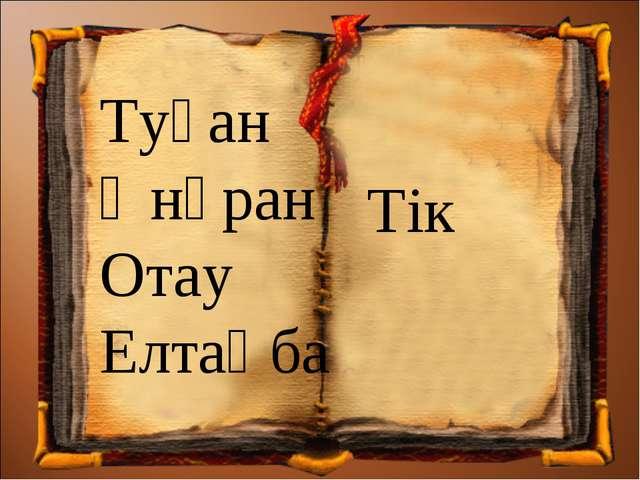 Туған Әнұран Отау Елтаңба Тік