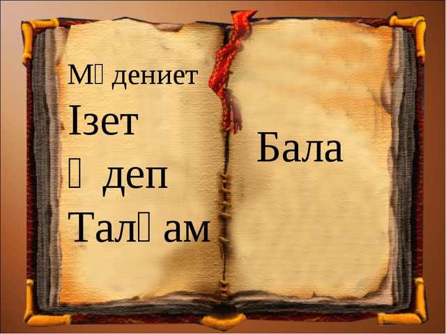 Мәдениет Ізет Әдеп Талғам Бала