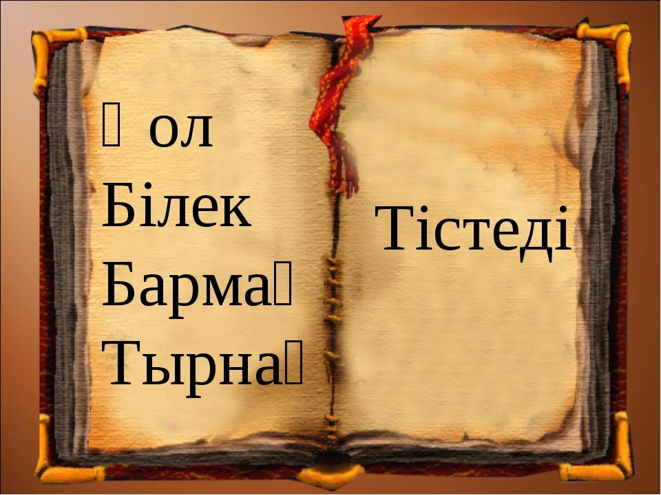 Қол Білек Бармақ Тырнақ Тістеді