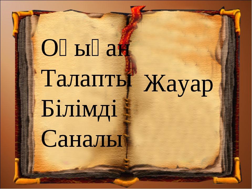 Оқыған Талапты Білімді Саналы Жауар