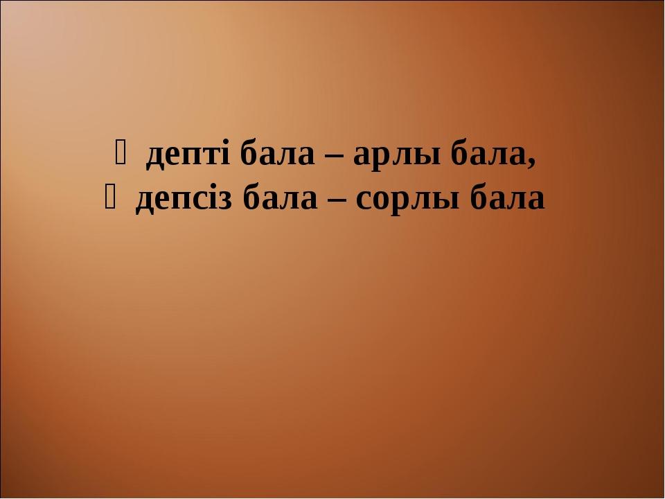 Әдепті бала – арлы бала, Әдепсіз бала – сорлы бала