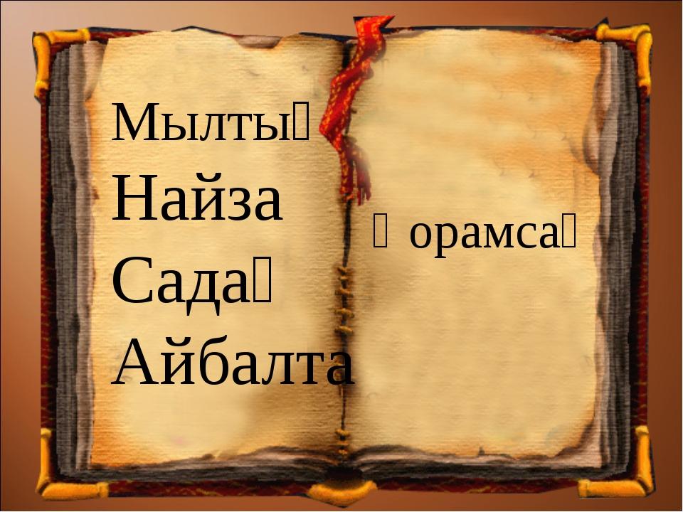 Мылтық Найза Садақ Айбалта Қорамсақ