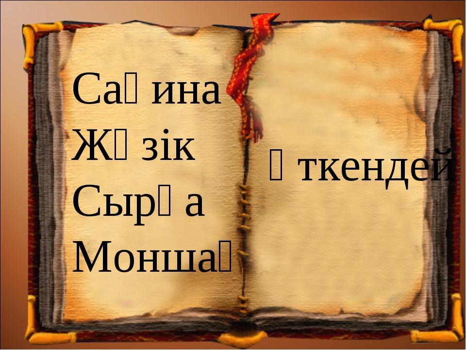 Сақина Жүзік Сырға Моншақ өткендей