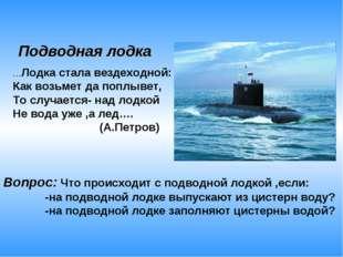 …Лодка стала вездеходной: Как возьмет да поплывет, То случается- над лодкой