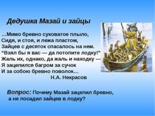 …Мимо бревно суковатое плыло, Сидя, и стоя, и лежа пластом, Зайцев с десяток