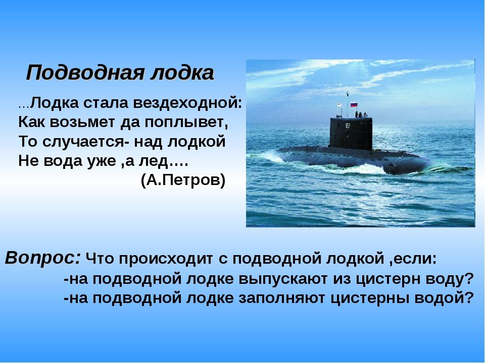 …Лодка стала вездеходной: Как возьмет да поплывет, То случается- над лодкой...