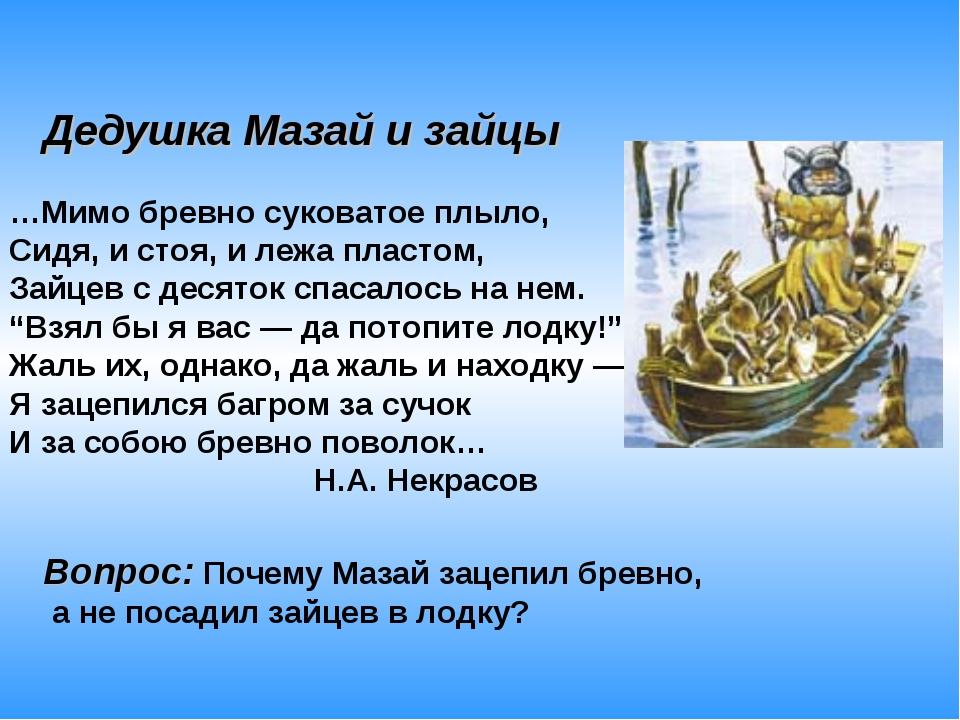 …Мимо бревно суковатое плыло, Сидя, и стоя, и лежа пластом, Зайцев с десяток...