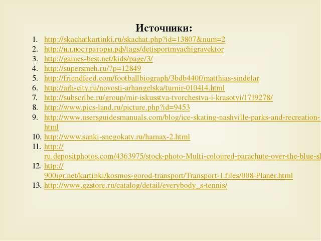 Источники: http://skachatkartinki.ru/skachat.php?id=13807&num=2 http://иллюст...