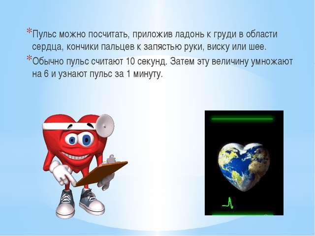 Пульс можно посчитать, приложив ладонь к груди в области сердца, кончики паль...