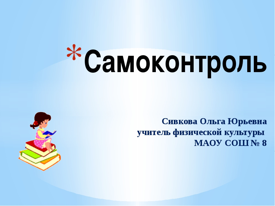 Самоконтроль Сивкова Ольга Юрьевна учитель физической культуры МАОУ СОШ № 8