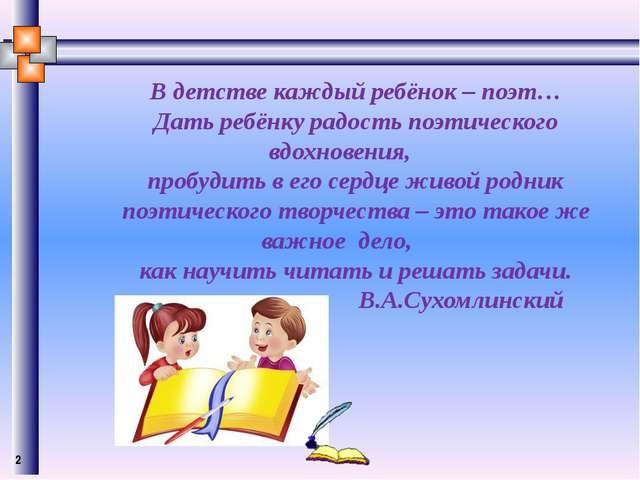 В детстве каждый ребёнок – поэт… Дать ребёнку радость поэтического вдохновен...