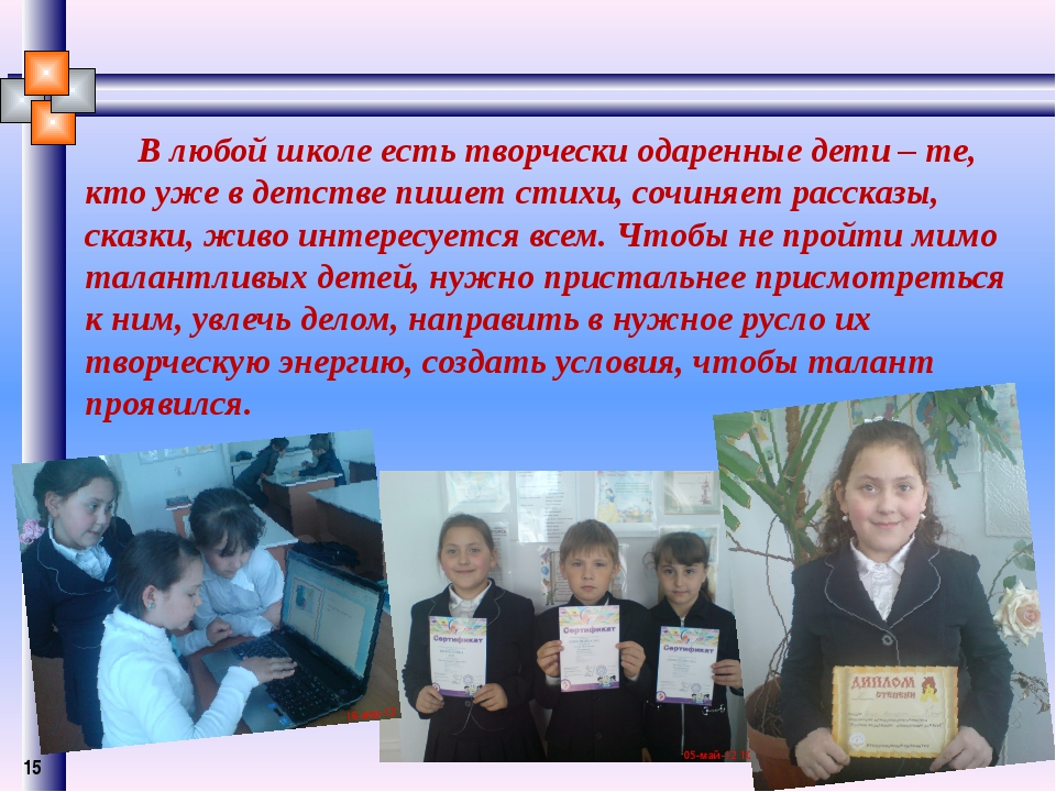 В любой школе есть творчески одаренные дети – те, кто уже в детстве пишет ст...