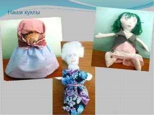 Наши куклы