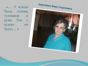 Барыбина Вера Георгиевна «… У куклы была голова, туловище и руки. Ног у куклы