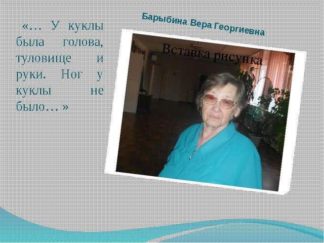 Барыбина Вера Георгиевна «… У куклы была голова, туловище и руки. Ног у куклы...