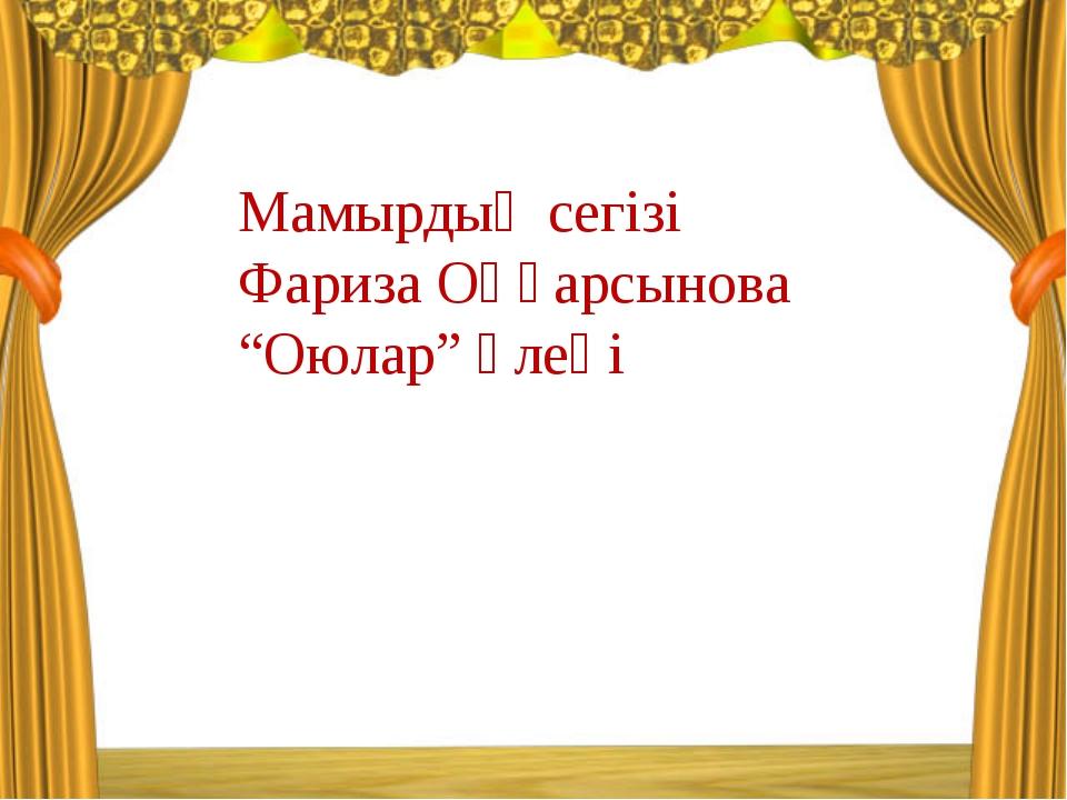 """Мамырдың сегізі Фариза Оңғарсынова """"Оюлар"""" өлеңі"""