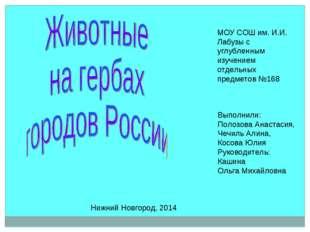 Выполнили: Полозова Анастасия, Чечиль Алина, Косова Юлия Руководитель: Кашина